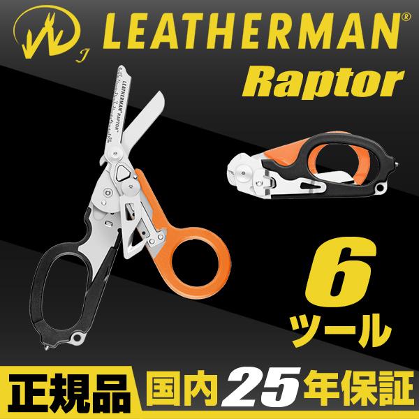 【国内正規25年保証 LTJマーク付】LEATHERMAN Raptor ブラック/オレンジ