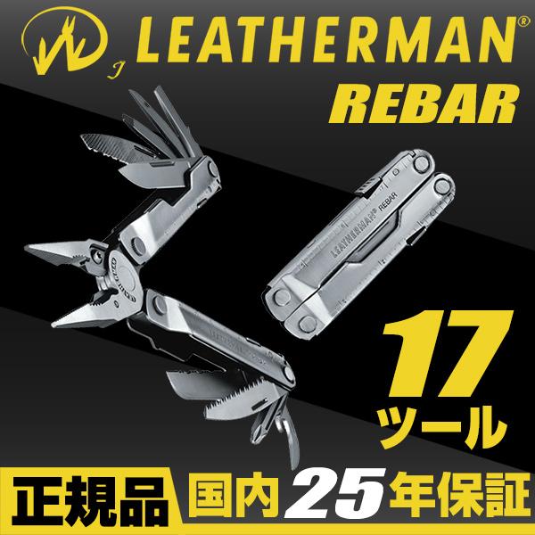 【国内正規25年保証 LTJマーク付】LEATHERMAN REBAR RB-L【newyear_d19】