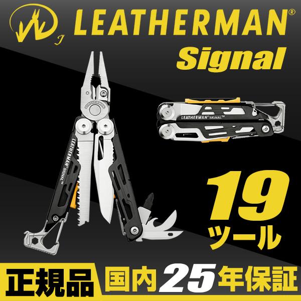 【国内正規25年保証 LTJマーク付】LEATHERMAN SIGNAL SIG-N【newyear_d19】