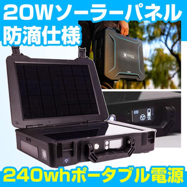 ポータブルソーラー蓄電池 20W付き ポータブル電源 Renogy Phoenix リチウムバッテリー14.8V16Ah<防災セット・防災グッズ>