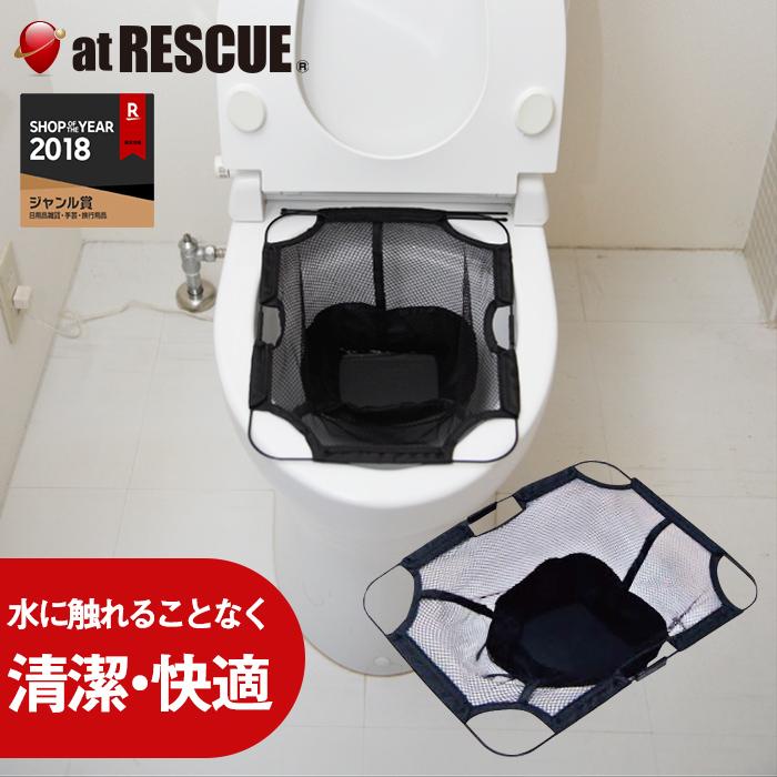 水に触れることなく 清潔 快適 洋式トイレ用受けネット 洋式トイレ用受けネット防災グッズ 携帯トイレ 非常用 送料無料 防災セット 避難時 着後レビューで 防災グッズ 緊急時 災害時 取寄せ品 日本限定