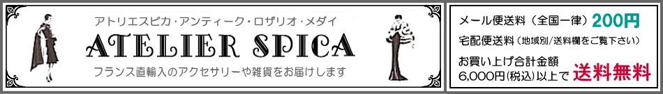 アンティークとロザリオのスピカ:パリとロンドンのアンティーク&輸入雑貨&ロザリオ・クロス・メダイ