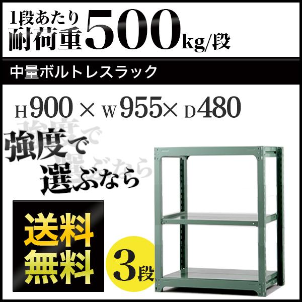 スチールラック スチール棚 ボルトレス 中量棚 耐荷重500kg/段 高さ900 横幅955 奥行480 単体 3段