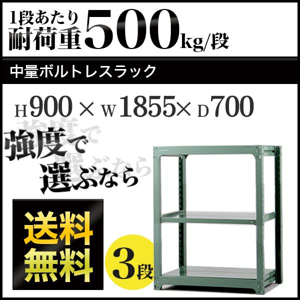 スチールラック スチール棚 ボルトレス 中量棚 耐荷重500kg/段 高さ900 横幅1855 奥行700 単体 3段