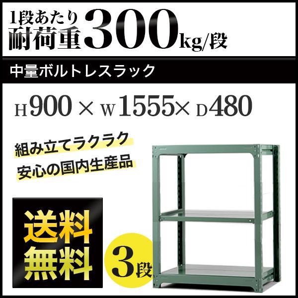 スチールラック スチール棚 ボルトレス 中量棚 耐荷重300kg/段 高さ900 横幅1555 奥行480 単体 3段
