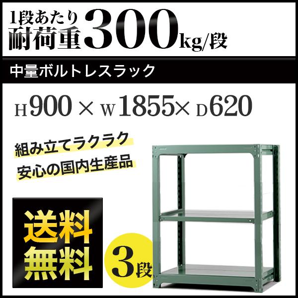 スチールラック スチール棚 ボルトレス 中量棚 耐荷重300kg/段 高さ900 横幅1855 奥行620 単体 3段