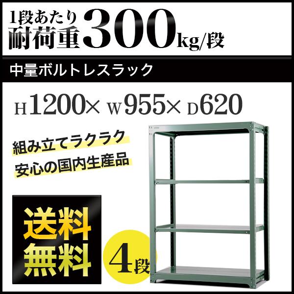 スチールラック スチール棚 ボルトレス 中量棚 耐荷重300kg/段 高さ1200 横幅955 奥行620 単体 4段