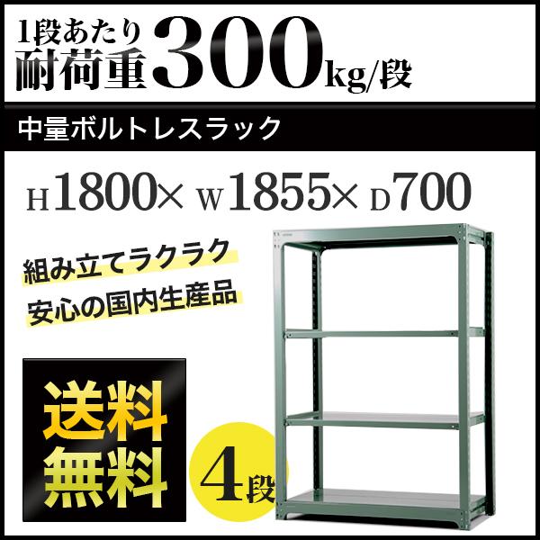 スチールラック スチール棚 ボルトレス 中量棚 耐荷重300kg/段 高さ1800 横幅1855 奥行700 単体 4段