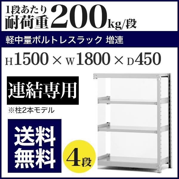スチールラック スチール棚 ボルトレス 軽中量棚 耐荷重200kg/段 高さ1500 横幅1800 奥行450 増連 4段