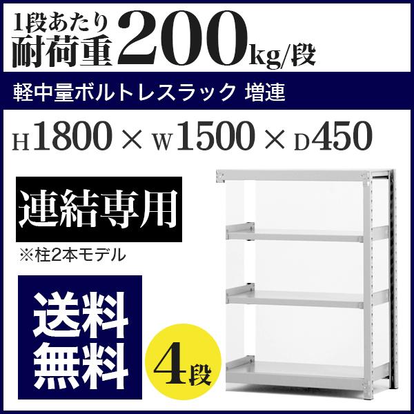 スチールラック スチール棚 ボルトレス 軽中量棚 耐荷重200kg/段 高さ1800 横幅1500 奥行450 増連 4段