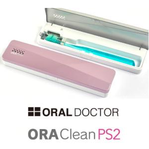 【例外ポイント2倍】【当店は4980円以上で送料無料】オーラクリーンPS2 UV-C紫外線除菌 歯ブラシケース・シルバー 5個セット