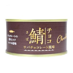 当店は3980円以上で送料無料 送料0円 鯖チョコ 170g 卸直営 サバチョコレート風味