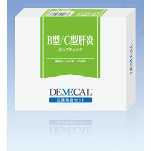 【クーポン獲得】【4980円以上送料無料】デメカルB型/C型肝炎セルフチェック 3個セット