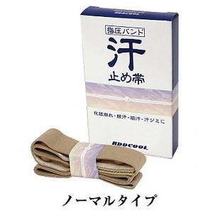 【当店は4980円以上で送料無料】汗止め帯 ノーマルタイプ S 3個セット