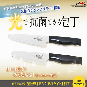 【クーポン獲得】【4980円以上送料無料】マック 光で抗菌できる包丁2点セット 3個セット