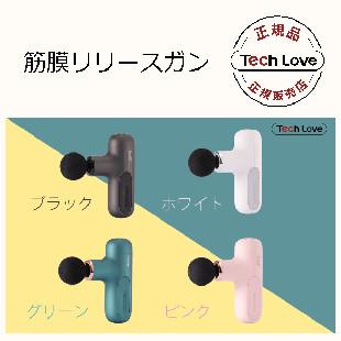 2個セット Tech Love 筋膜リリースガン グレー