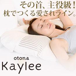 【当店は4980円以上で送料無料】otona Kaylee(大人ケイリー)ストライプ 3個セット