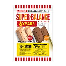 【例外ポイント2倍】【当店は4980円以上で送料無料】スーパーバランス 6YEARS 20袋入り 3個セット