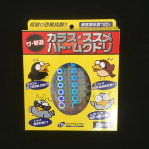 【当店は4980円以上で送料無料】ザ・撃退 5枚入り 3個セット