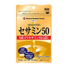 【当店は4980円以上で送料無料】セサミン50 10個セット