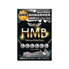 【当店は4980円以上で送料無料】HMBプラチナメタルBody 10個セット