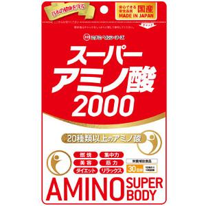 【当店は4980円以上で送料無料】スーパーアミノ酸2000 10個セット