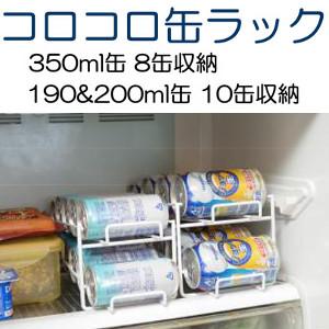 【当店は4980円以上で送料無料】10缶収納コロコロ缶ラック 10個セット