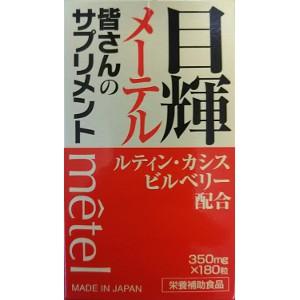 【当店は4980円以上で送料無料】目輝(メーテル)180粒 3個セット
