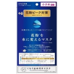 【当店は4980円以上で送料無料】花粉を水に変えるマスク 花粉ピーク用 くもり止め付 小さめサイズ+6 10個セット