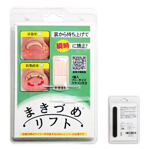 【クーポン獲得】【当店は4980円以上で送料無料】巻き爪リフト 爪ヤスリ付き ML4SF 3個セット