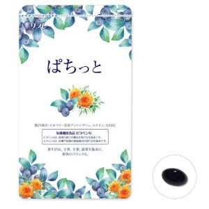 【クーポン獲得】【当店は4980円以上で送料無料】ぱちっと 2個セット