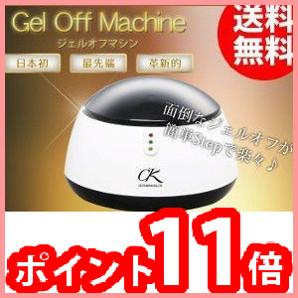 【当店は4980円以上で送料無料】ジェルオフマシン 2個セット