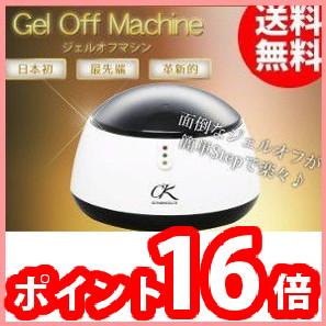 【当店は4980円以上で送料無料】ジェルオフマシン 10個セット