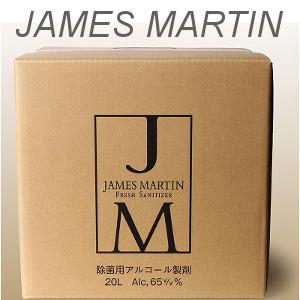 ジェームズマーティン フレッシュサニタイザー 詰替用 20L 3個セット