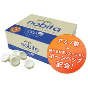 ノビタタブレット(グレープフルーツ味) 3個セット