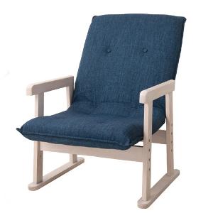 【例外ポイント2倍】木製ゆったりチェア ネイビー