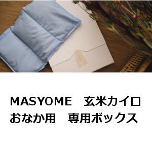 2021年2月 月間優良ショップ 流行のアイテム マスヨメ 公式サイト Masyome 玄米カイロ おなか用 専用化粧箱