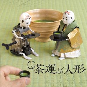【クーポン獲得】【当店は4980円以上で送料無料】ミニ茶運び人形 3個セット