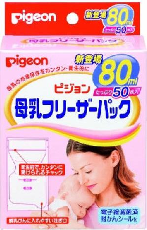 ピジョン 母乳フリーザーパック 80ml 50枚入 ×10個セット