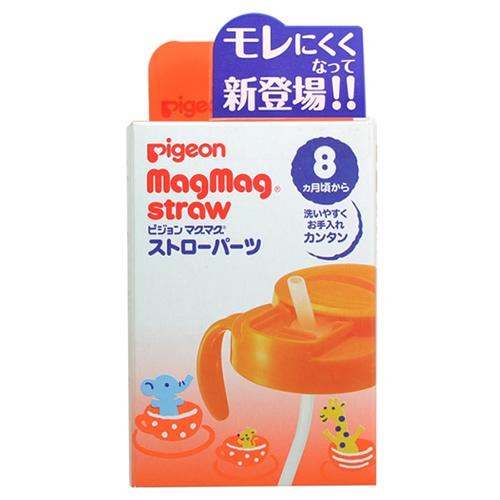ピジョン マグマグ ストローパーツ ×50個セット