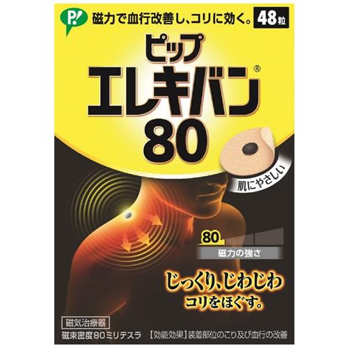 ピップ エレキバン80 48粒入 ×72個セット