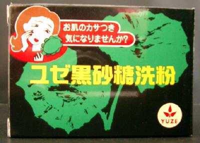 【送料込・まとめ買い×150個セット】ユゼ 黒砂糖洗粉 75g (黒砂糖、はちみつ、天然植物抽出成分配合の固形洗顔石けん) 1個