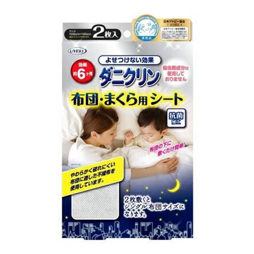 【まとめ買い】【UYEKI】ダニクリン 布団・まくら用シート2枚(台紙) ×48個セット