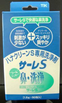 ハナクリーンS専用洗浄剤 サーレS 1.5g×50包入 ×72個セット