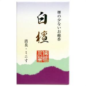 梅薫堂 備長炭麗 白檀ミニ寸 50g ×150個セット