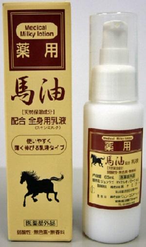 ジュン・コスメティック ジュンラブ 薬用馬油乳液 65ml ×48個セット