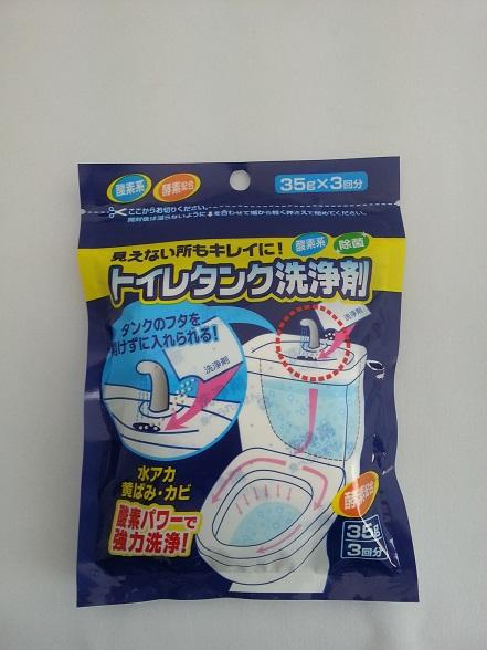 【まとめ買い】【木村石鹸工業】トイレタンク洗浄剤3包【35g ×3回分】 ×72個セット