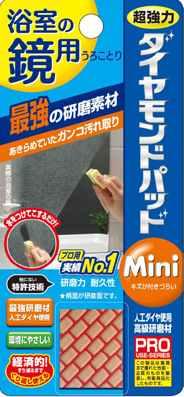 ヒューマンシステム ダイヤモンドパット mini 鏡・ガラス用 ×54個セット