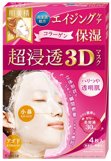 【送料込・まとめ買い×48個セット】 クラシエ 肌美精 超浸透3Dマスク エイジング保湿 4枚入 1個