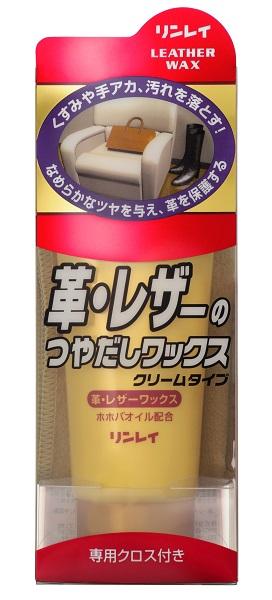【まとめ買い】【リンレイ】革レザーのつやだしワックスクリーム150G【150G】 ×24個セット